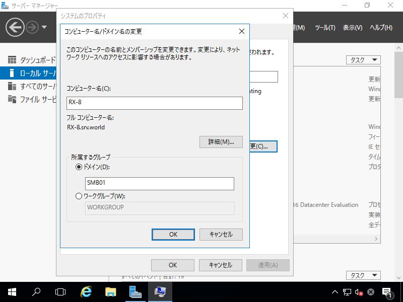 CentOS 7 : Samba AD DC : Join in Domain : Server World